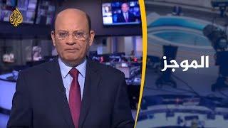 موجز الأخبار - العاشرة مساء 2019/9/6