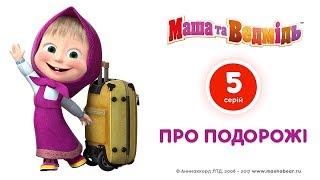 Маша та Ведмідь: Всі серії підряд (Кращі серії про подорожі ) Masha and the Bear