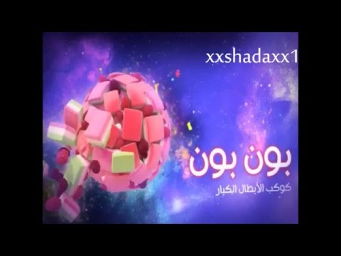 music spacetoon arabic