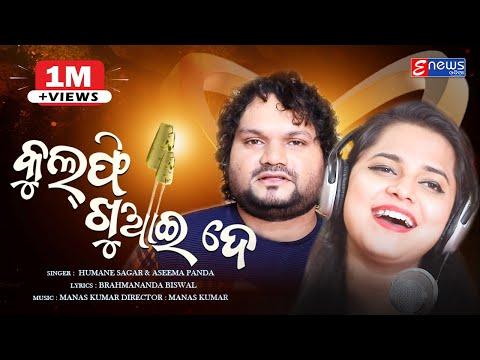 Kulfi Khuai De - Odia New Dance Masti Song - Humane Sagar - Aseema Panda-Manas Kumar -Studio Version