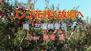 りんご花咲く故郷へ/三橋美智也  cover豊増 勲