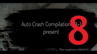 Auto Crash Compilation (18+) Подборки ДТП 8