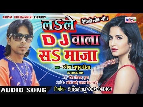 NEW MAITHILI DJ SONG 2019 - लSले डी जे वाला सS माजा - रमेश मधुबनीय - New Maithili Song 2019
