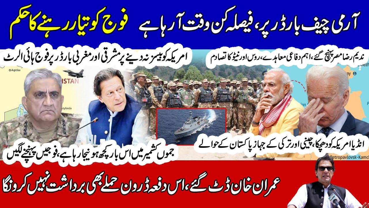 Pak Army Chief on Border,  Imran Khan Clear Message, High Alert on Eastern and Western Borders