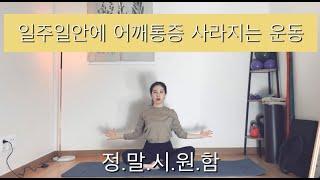 어깨통증&목통증 이제 안녕하자??/피지오핏 어깨교정운동