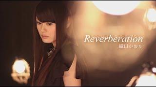 織田かおり - Reverberation