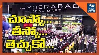 సూపర్ మార్కెట్ తరహా 'వైన్స్'  || A Special Story On Hyderabad Wine Mart || New Waves