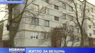 У містечку на Черкащині можна купити квартиру за кілька тисяч гривень(, 2016-05-04T22:13:03.000Z)