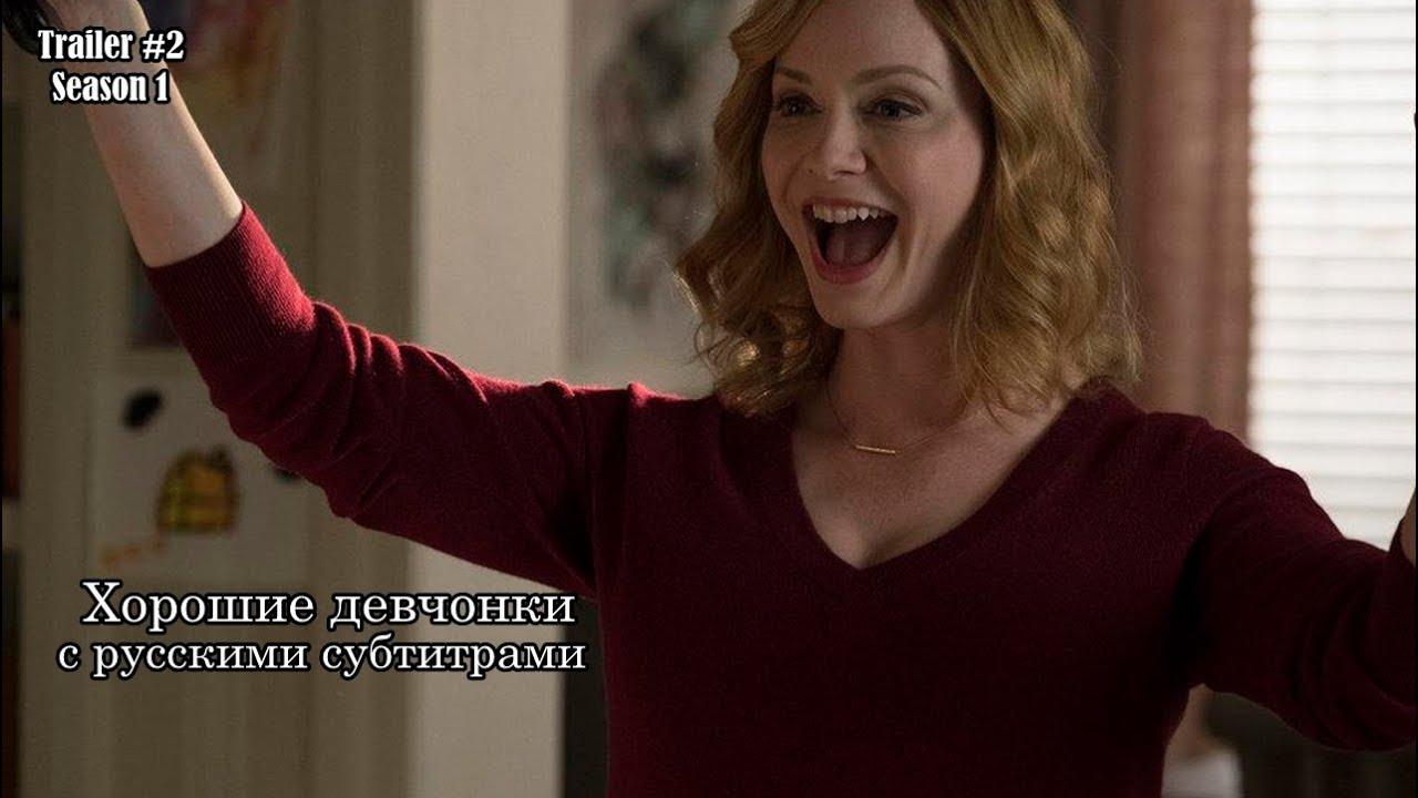 Хорошие девчонки 1 сезон - Трейлер с русскими субтитрами 2 // Good Girls (NBC) Trailer #2