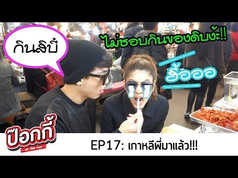 ป๊อกกี้ on the run EP17: เกาหลีพี่มาแล้ว!!!
