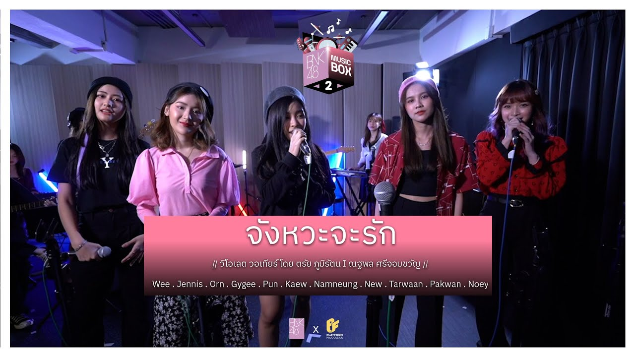 「จังหวะจะรัก」from BNK48 Music Box 2 : Love Lessons / BNK48