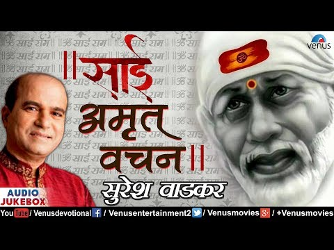 Sai Amrut Vachan | साई अमृत वचन | Suresh Wadkar | JUKEBOX | Sai Baba - Hindi Devotional Songs |