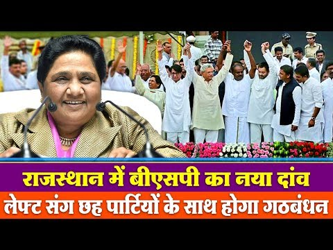 राजस्थान में BSP का नया दांव, BSP to form new alliance with Left parties & others in Rajasthan