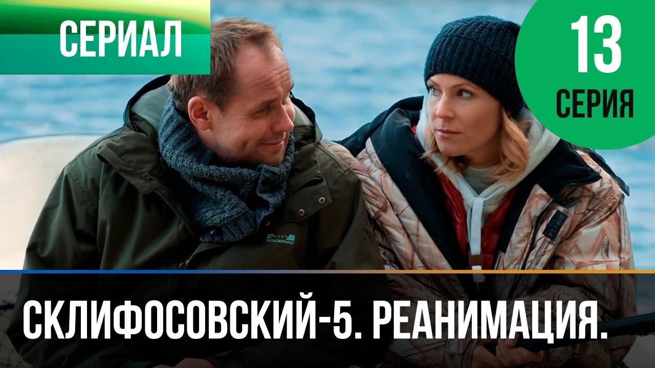Склифосовский Реанимация - 5 сезон 13 серия - Склиф - Мелодрама | Русские мелодрамы