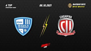 Париматч Высшая лига Запад 4 й тур Факел ГТС Сургут Сибиряк Новосибирск