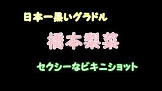日本一黒いグラドル・橋本梨菜、ハワイで日焼けしたセクシーなビキニシ...