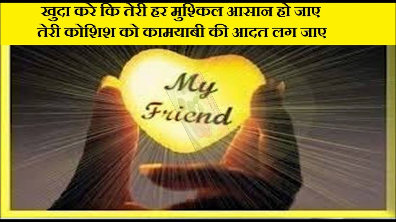 Happy Friendship Day 2016 Greetings Sms Message In Hindi Wishes