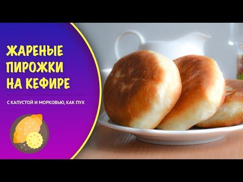 Жареные пирожки как пух на кефире — видео рецепт