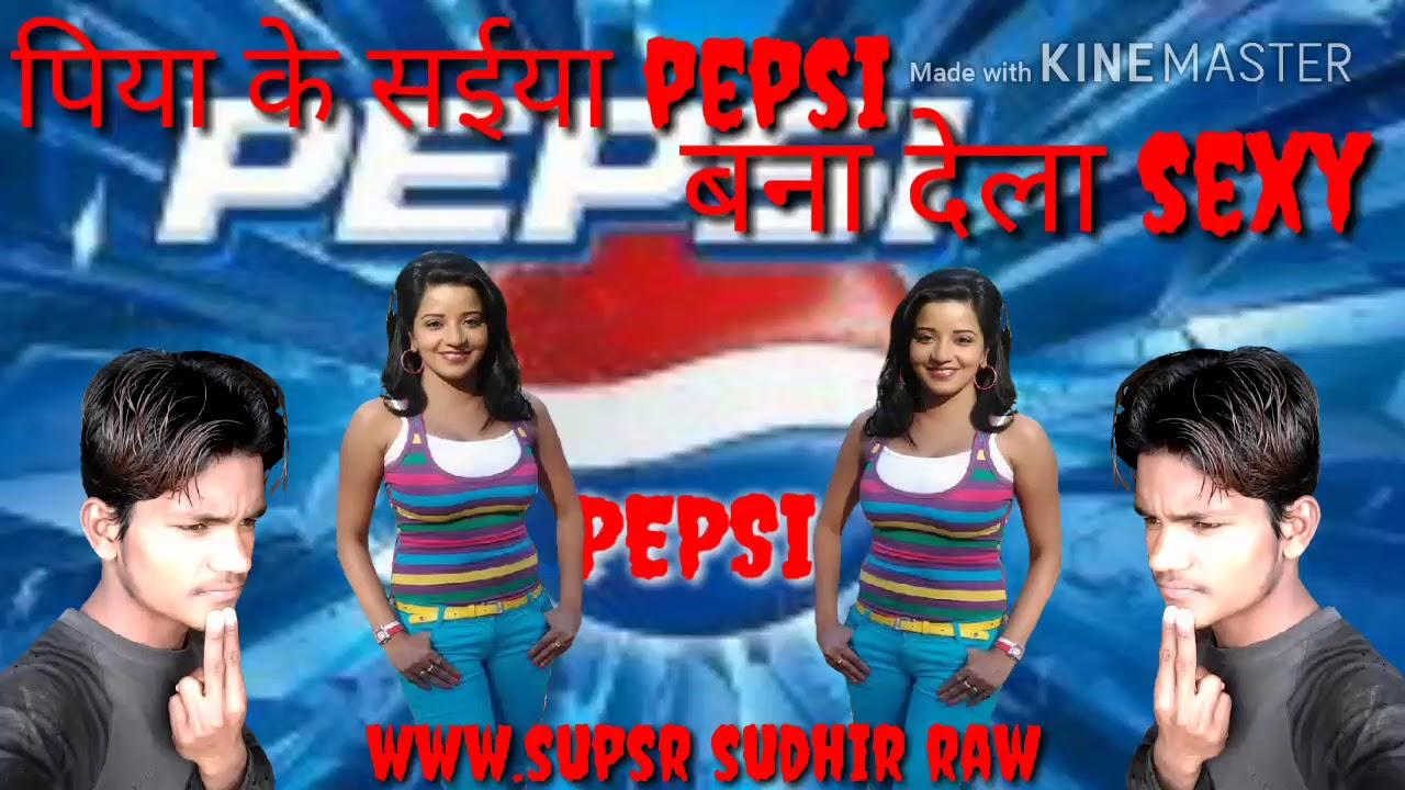 पिया+के-सईया+पेप्सी-बना +देला-सेकसी+piya ...
