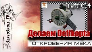 #004 - ОТКРОВЕНИЯ МЕКА- DeffKopta он же Смертолет (WH 40k)