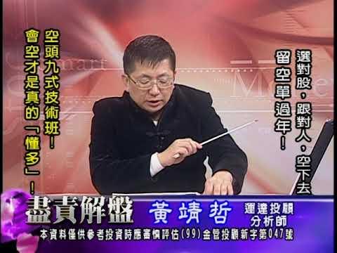 20190124 1700 黃靖哲 盡責解盤