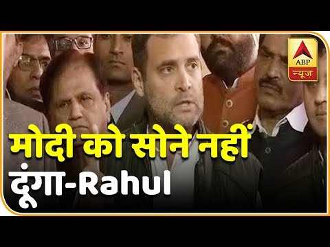 I Won't Let PM Modi Sleep, Says Rahul Gandhi | ABP News Mp3