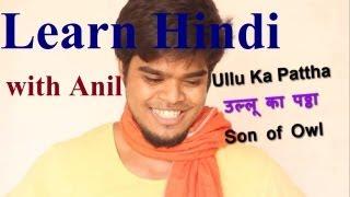 Light Swear Words in Hindi - Ullu Ka Pattha Meaning