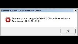 🚩 Точка входа в процедуру SetDefaultDllDirectories не найдена в библиотеке kernel32