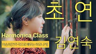 [가사][숫자악보] 김연숙 - 초연 [연주곡으로 배우는…