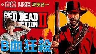 【🔴康妮LIVE 】B血狂沙!(Red Dead Redemption 2/碧血狂殺2)
