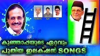 കുഞ്ഞാലികുട്ടിയുടെ പുതിയ 2017 തിരഞ്ഞെടുപ്പ് ഗാനം | P K Kunhalikutty New Malappuram Election Song