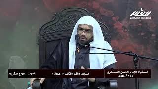 الملا أحمد آل رجب - لماذا لقب الإمام الحسن بن علي الهادي عليهما السلام بـ\