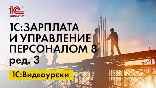 Оформляем внутреннее совместительство в 1С:Зарплата и управление персоналом 8.(Видео уроки по программе «1С:Зарплата и управление персоналом 8». Оформляем внутреннее совместительство...., 2014-12-22T06:49:33.000Z)