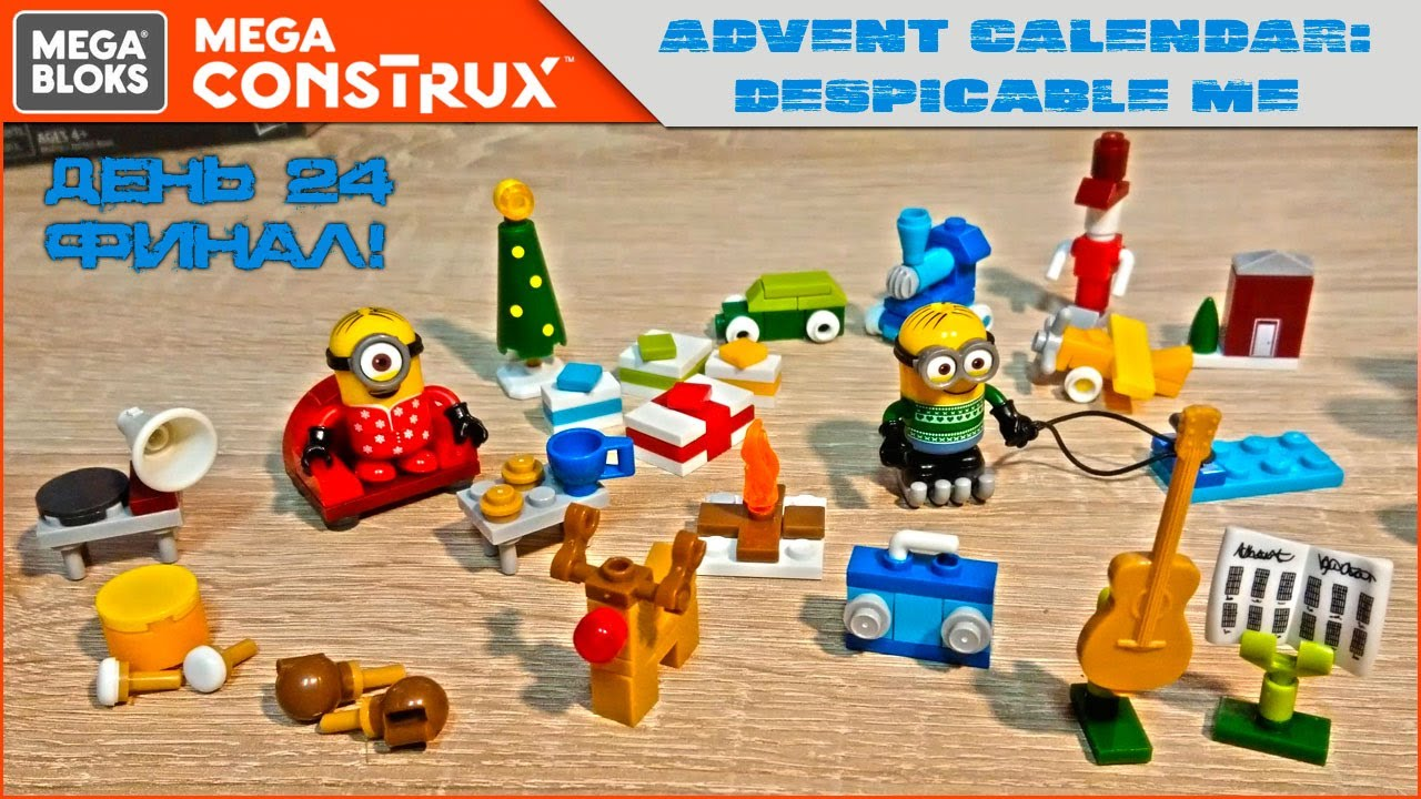 Видео обзор: Mega Construx Despicable Me Advent Calendar 2017 | всё ОЧЕНЬ плохо!!!