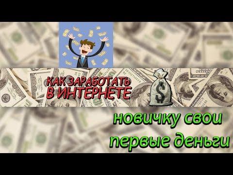 Видео Заработок новичку в интернете