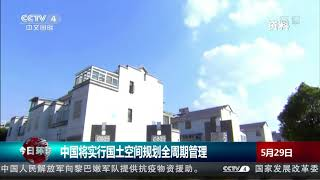[今日环球]中国将实行国土空间规划全周期管理| CCTV中文国际