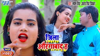 #Manyem Singh,Antra Singh Priyanka का सबसे हिट #Video- जिला औरंगाबाद ह I 2020 Bhojpuri Superhit Song