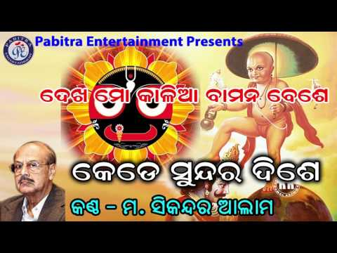 Kede Sundara Dise//Popular Superhit Odia Devotional Song//Exclussive