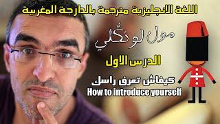 الدرس الاول: كيفاش تعرف راسك/How to introduce yourself