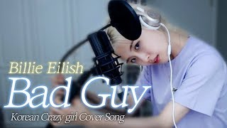 Baixar Billie Eilish - Bad guy (Cover song by 양팡) it's Korean Gollum