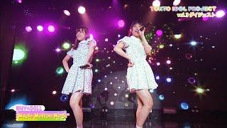 "WHY@DOLL""ダイジェスト@TIP LIVE Vol.3 TOKYO IDOL PROJECTが注目する..."