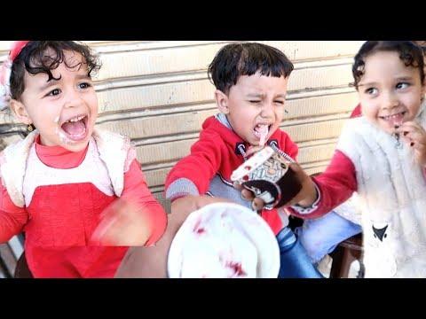 اكلنا ايس كريم في شارع و يزيد وجنة بكت عماد اخد الايس كريم منهم بكو