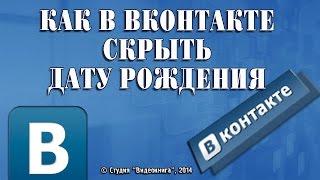Как в Вконтакте скрыть дату рождения