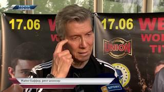 Майкл Баффер прибыл в Киев перед боем Далакян - Тайен