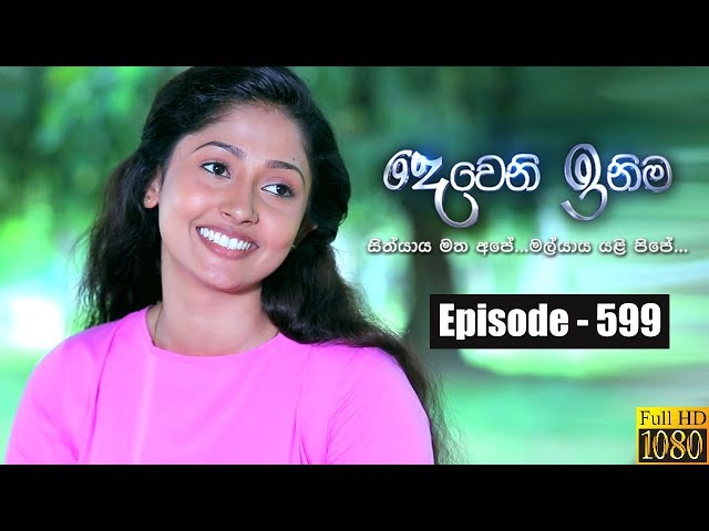Deweni Inima | Episode 599 24th May 2019