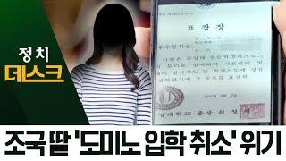 검찰, 조국 딸 기소 검토…위조사문서행사 등 혐의 | 정치데스크