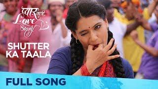 Shutter Ka Tala | Pyar Vali Love Story | Upendra Limaye, Sameer Dharmadhikari, Urmila Kanitkar