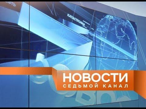 Клещи, цифровое телевидение и бизнес для безработных. «Новости. Седьмой канал» 24.04.2019