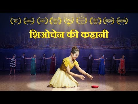 "How Great Is Our God | Musical Drama ""शिओचेन की कहानी"" 