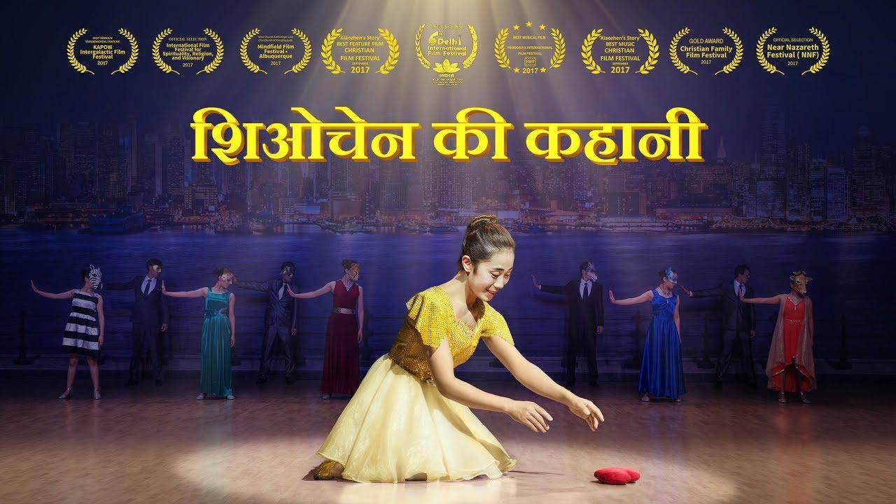 "Hindi Christian Musical Drama | ""शिओचेन की कहानी"""